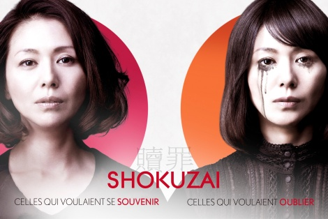 shokuzai 2